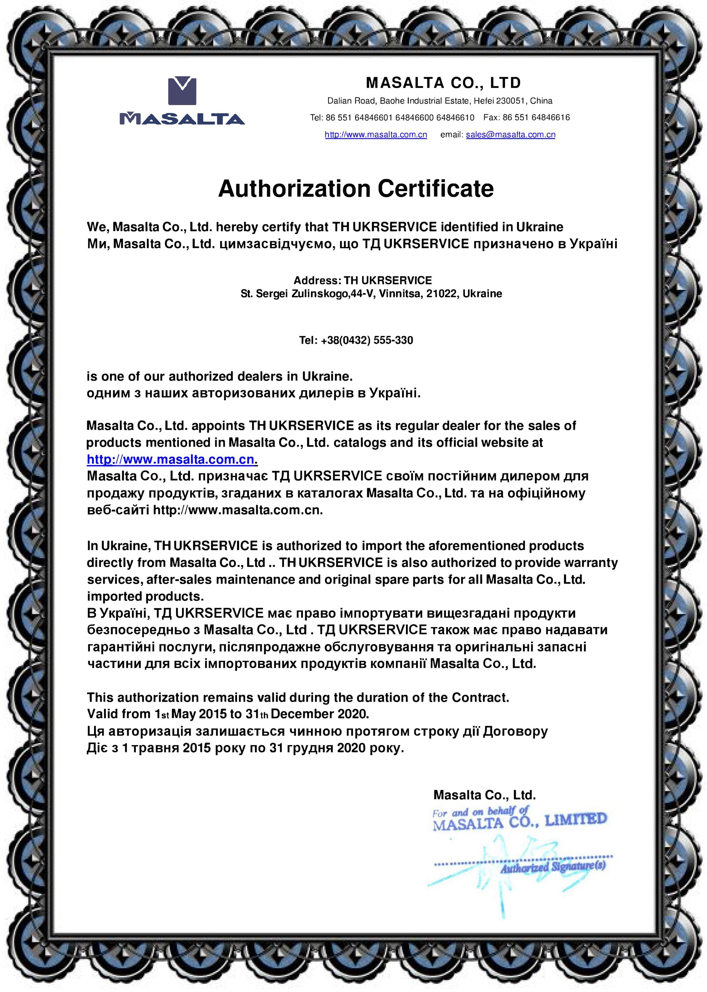 Сертифікат Masalta